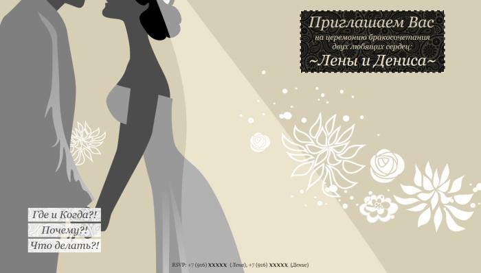 Сайт-приглашение